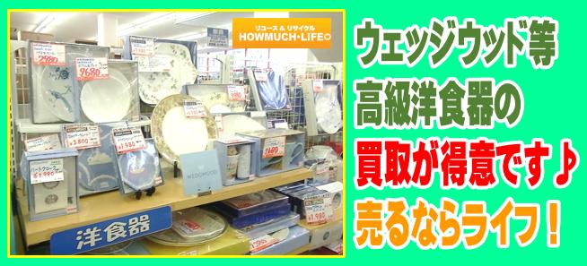 ウェッジウッド(WEDGWOOD)の食器が大量入荷!!ハウマッチライフ静岡流通通り店