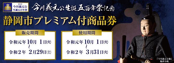 静岡市プレミアム付商品券2019