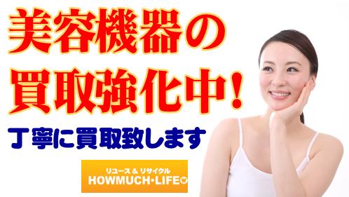美容機器・美容器具・健康器具の買取なら静岡市内のハウマッチライフ!