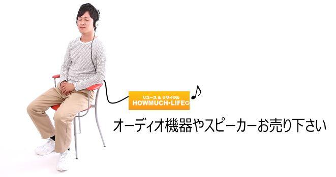 静岡市内のリサイクルショップ・ハウマッチライフにオーディオ機器・スピーカーをお売り下さい!