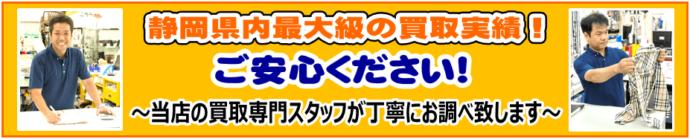 静岡・清水のリユース&リサイクルショップ・ハウマッチライフなら買取専門スタッフが丁寧にお調べして査定します。