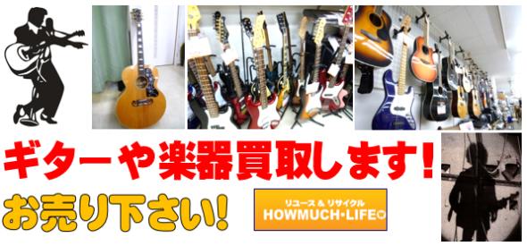 ★エレキギター・ベースやサックス・フルート等、楽器・音楽機器買取なら静岡市内のハウマッチライフ