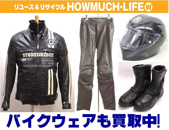 ★バイクウェア・ジャケット・革ジャン買取強化中!バイク用品買取なら静岡市のハウマッチライフ