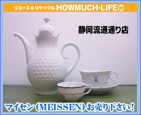 300年以上の歴史!マイセン(MEISSEN)の食器3点をお買取りしました♪静岡市葵区のリサイクルショップ・ハウマッチライフ静岡流通通り店