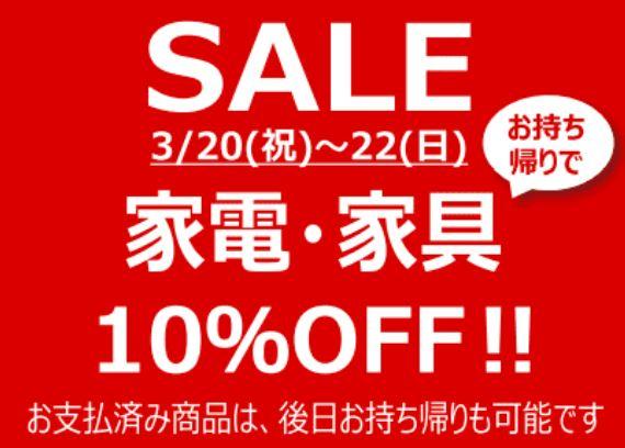 202003家電・家具セール!!