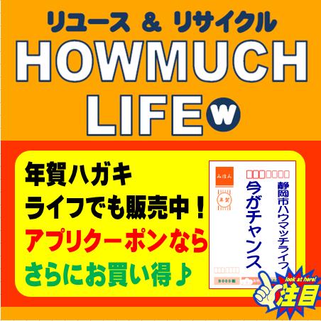 【販売中】平成29年の年賀はがき(インクジェット紙)を購入する場合もハウマッチライフ!