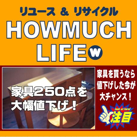 静岡市内のリサイクルショップ・ハウマッチライフで家具を大幅値下げ!