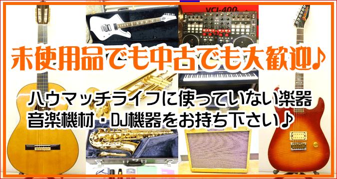 静岡市内のリサイクルショップ・ハウマッチライフ各店舗では使っていない未使用でも中古でも楽器・音楽機材・DJ機器の買い取り強化中!