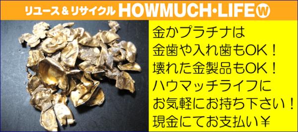 金・プラチナはこわれた金製品でも金歯でも入れ歯でもOK!静岡市清水区のハウマッチライフ清水高橋店にお持ち下さい!丁寧にお調べして買取致します