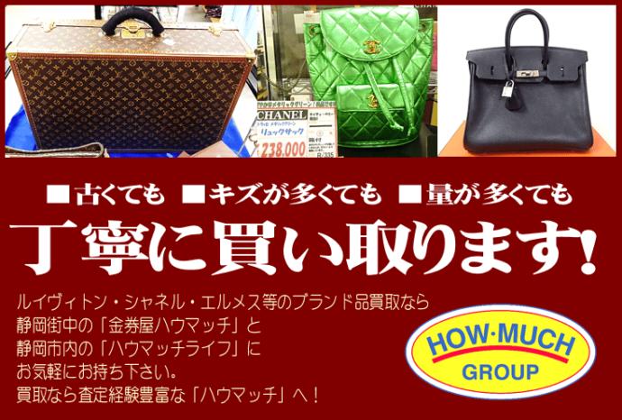 静岡市内のリサイクルショップ・ハウマッチライフにルイヴィトン・シャネル・エルメス・グッチ・プラダ・ブルガリ等のブランド品(バッグ・財布・小物・アクセサリー)をお売り下さい!