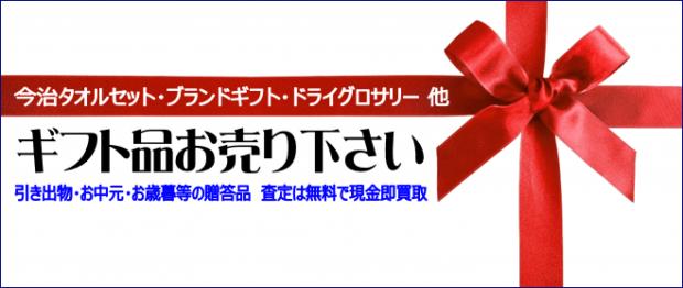 静岡・清水のリユース&リサイクルショップ・ハウマッチライフならギフト品(タオルセット・お中元・お歳暮のドライグロサリー)丁寧にお調べして査定買取します。