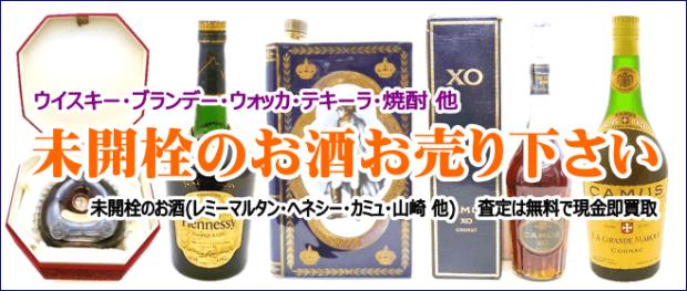 静岡・清水のリユース&リサイクルショップ・ハウマッチライフならお酒(ウイスキー・ブランデー・ワイン・テキーラ・ウォッカ・焼酎)を丁寧にお調べして査定買取します。