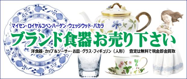 静岡・清水のリユース&リサイクルショップ・ハウマッチライフならブランド食器(ロイヤルコペンハーゲン・マイセン・エルメス・ウェッジウッド)を丁寧にお調べして査定買取します。