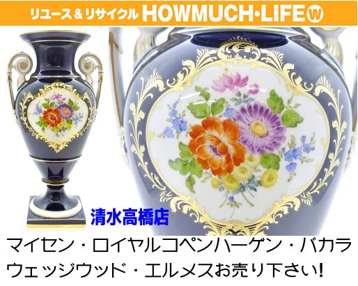 マイセン(MEISSEN)金彩コバルト五つ花のフラワーベース(花瓶)をお買取りしました♪静岡市清水区のリサイクルショップ・ハウマッチライフ清水高橋店