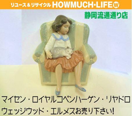 猫と少女がカワイイ!リヤドロ(LLADRO)のフィギュリンをお買取りしました♪静岡市葵区のリサイクルショップ・ハウマッチライフ静岡流通通り店