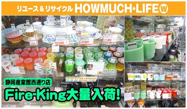ファイヤーキング(Fire King)マグカップ・ボウルを大量にお買取りしました♪静岡市駿河区のリサイクルショップ・ハウマッチライフ静岡産業館西通り店
