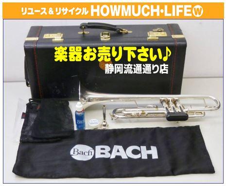 Bach(バック)純正ケース付きトランペット(180ML 37 SP) お買取り!ギター・サックス・その他金管楽器の買取なら静岡市葵区のリサイクルショップ・ハウマッチライフ静岡流通通り店