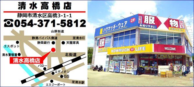 静岡市清水区のリサイクルショップ・ハウマッチライフ清水高橋店の地図