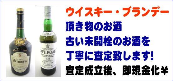 ウイスキー・ブランデー・ワイン・焼酎の買取なら静岡市のリサイクルショップ・ハウマッチライフ