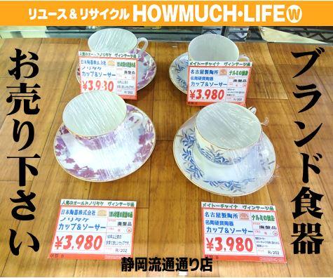 100年前のノリタケのカップ&ソーサーをお買取りしました♪静岡市葵区のリサイクルショップ・ハウマッチライフ静岡流通通り店