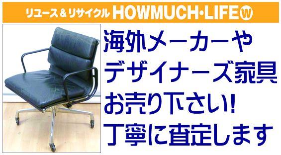 静岡市清水区のリサイクルショップ・ハウマッチライフ清水高橋店にてハーマンミラーのレザー マネジメントチェアをお買取り!海外有名ブランド家具やデザイナーズ家具も買取中!