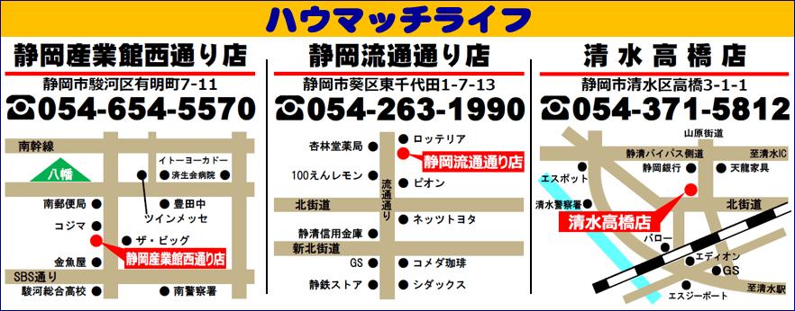 静岡市駿河区葵区清水区のリサイクルショップ・ハウマッチライフの地図