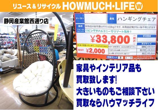 静岡市駿河区のリサイクルショップ・ハウマッチライフにて家具ハンギングチェアをお買取り!