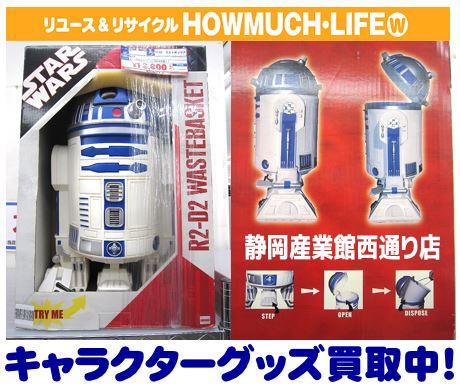 STARWARS(スター・ウォーズ) R2-D2のダストボックスお買取り♪キャラクターグッズの買取も静岡市駿河区のリサイクルショップ・ハウマッチライフ静岡産業館西通り店