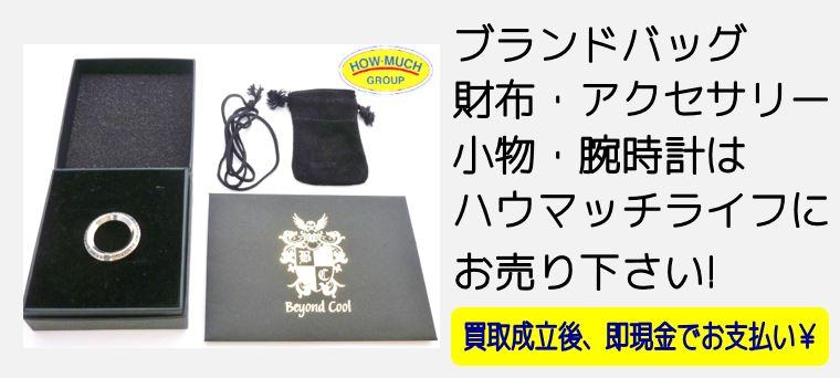 CHROME HEARTS(クロムハーツ)CHP48 オーリング・ ペンダントトップをお買い取り!ブランドアクセサリー・指輪の買取なら静岡市葵区のリサイクルショップ・ハウマッチライフ静岡流通通り店