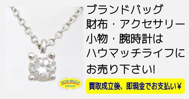 Tiffany & Co.(ティファニー) Pt950 ダイヤモンド・ペンダント・ネックレスをお買い取り!ブランドアクセサリー・指輪の買取なら静岡市駿河区のリサイクルショップ・ハウマッチライフ静岡産業館西通り店
