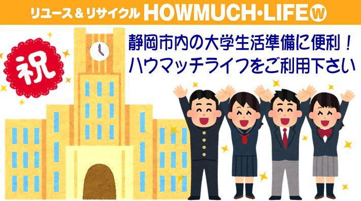 静岡市内で大学生活を始める際はリサイクルショップ・ハウマッチライフが便利です!