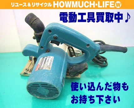マキタやボッシュ他、使い込んだ物もお持ち下さい!電動工具・発電機の買取なら静岡市内のリサイクルショップ・ハウマッチライフ(静岡市)