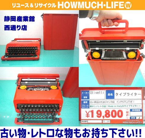 インテリアに最適♪Olivetti(オリベッティ)タイプライターをお買い取り!レトログッズ・古い物の買取も静岡市駿河区のリサイクルショップ・ハウマッチライフ静岡産業館西通り店
