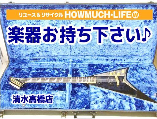 Jackson Stars(ジャクソンスターズ)ランディV エレキギター ハードケース付きをお買い取り!ギター・サックス・その他楽器の買取なら静岡市清水区のリサイクルショップ・ハウマッチライフ清水高橋店