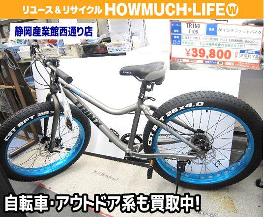 トリンクス(TRINX)T106 26インチ・ファットバイクをお買い取り!自転車やアウトドア系の買取も静岡市駿河区のリサイクルショップ・ハウマッチライフ静岡産業館西通り店
