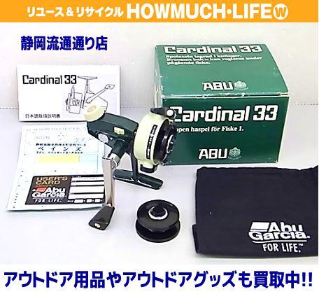 静岡流通通り店にてAbuGarcia(アブ)カーディナル33スピニングリールをお買取り!アウトドア用品・アウトドアウェアの買取も静岡市内のリサイクルショップ・ハウマッチライフ