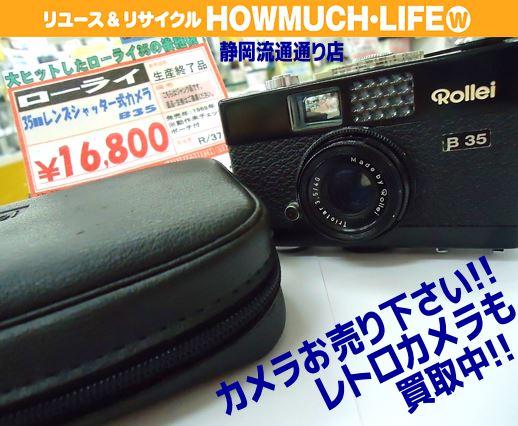 ローライ B35(Rollei) 35mmレンズシャッター式カメラをお買い取り!コンデジ・一眼レフ・フィルムカメラ・レンズの買取なら静岡市葵区のハウマッチライフ静岡流通通り店
