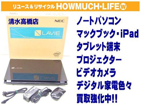 NEC LAVIE Note Standard NS350/HAB 2017年モデル ノートパソコンをお買い取り!家電・デジタル家電の買取なら静岡市清水区のハウマッチライフ清水高橋店