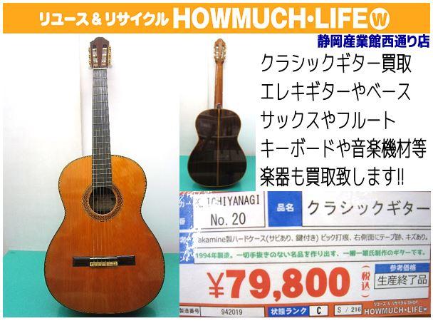 一柳一雄(Kazuo Ichiyanagi)のクラシックギター「No.20」をお買い取り!ギターやベース等の楽器・音楽機器の買取なら静岡市内のハウマッチライフ静岡産業館西通り店