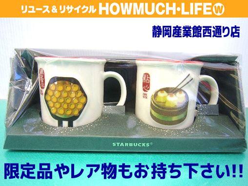 香港限定のスターバックス・マグカップをお買取りしました♪静岡市駿河区のリサイクルショップ・ハウマッチライフ静岡産業館西通り店