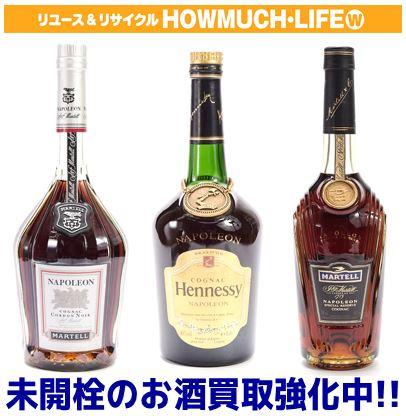 ウイスキー・ブランデー・焼酎・お酒をお売り下さい!