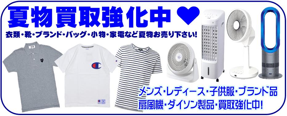 ★夏物衣料品・家電お売り下さい!買取なら静岡市内のリサイクルショップ・ハウマッチライフ