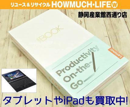 【未使用】Lenovo(レノボ)2in1 タブレット Yoga Book with Windows10 ZA150019JP 64GB YBI-X91Eをお買い取り!家電・デジタル家電の買取なら静岡市駿河区のハウマッチライフ静岡産業館西通り店