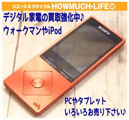 SONY ウォークマン NW-A25 16GB デジタルオーディオプレイヤーをお買い取り!デジタル家電の買取なら静岡市葵区のリサイクルショップ・ハウマッチライフ静岡流通通り店
