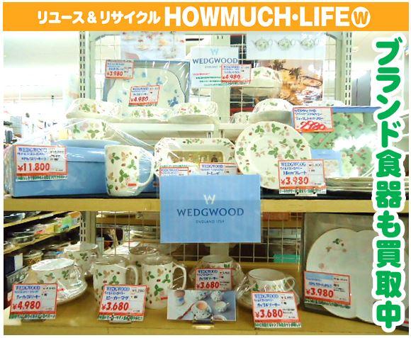 ウェッジウッド(WEDGWOOD)ワイルド・ストロベリーを多数お買取りしました♪静岡市葵区のリサイクルショップ・ハウマッチライフ静岡流通通り店