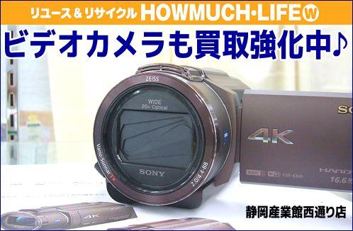 ソニー(SONY)4Kビデオカメラ・FDR-AX40をお買い取り!ビデオカメラ・コンデジ・一眼レフカメラの買取なら静岡市駿河区のハウマッチライフ静岡産業館西通り店