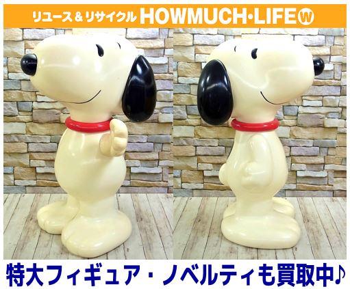 静岡市の買取リサイクルショップ・ハウマッチライフでキャラクターグッズも買取中