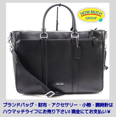 COACH(コーチ)メトロポリタン・クロスグレイン・ビジネスバッグをお買い取り!ブランドバッグ・財布買取なら静岡市葵区のリサイクルショップ・ハウマッチライフ静岡流通通り店