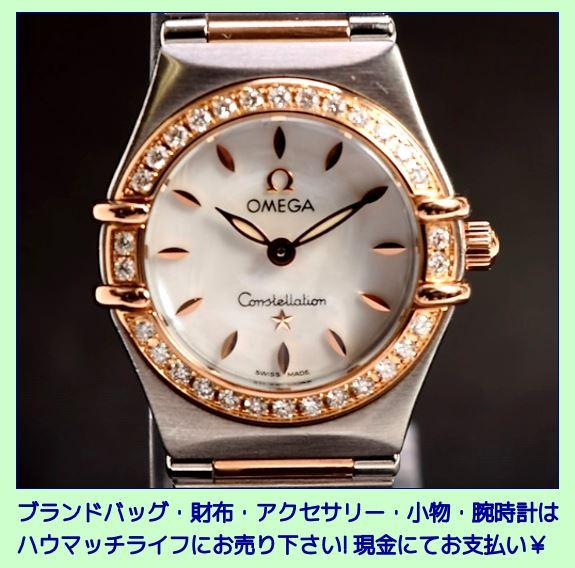 OMEGA(オメガ)コンステレーション・レディース腕時計(6553/865)をお買い取り!腕時計買取なら静岡市葵区のリサイクルショップ・ハウマッチライフ静岡流通通り店