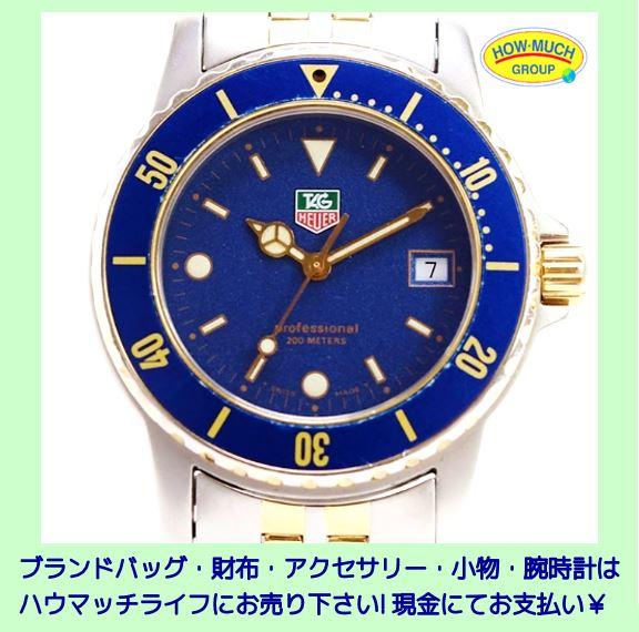 TAG Heuer Professional タグホイヤー・プロフェッショナル(WD1223-G-20) メンズ・クォーツ腕時計をお買い取り!ブランド腕時計・アクセサリーの買取なら静岡市葵区のリサイクルショップ・ハウマッチライフ静岡流通通り店